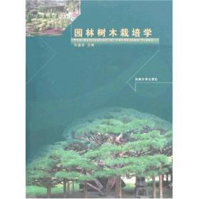 园林树木栽培学(无盘)