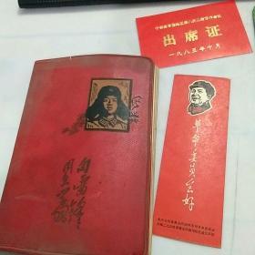 向雷锋同志学习手写笔记本。雷锋系列插图。附:革命委员会好,书签。1985年,宁镇扬常滩地区第八次山猪协作会议,出席证。