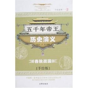 正版微残-五千年帝王历史演义:隋唐篇CS9787807243496