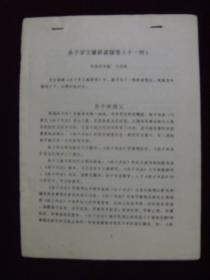 孙子学文献研读随笔(十一则)油印本