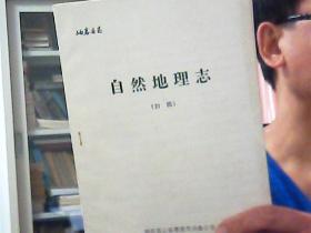 岫岩县志  自然地理志(初稿)