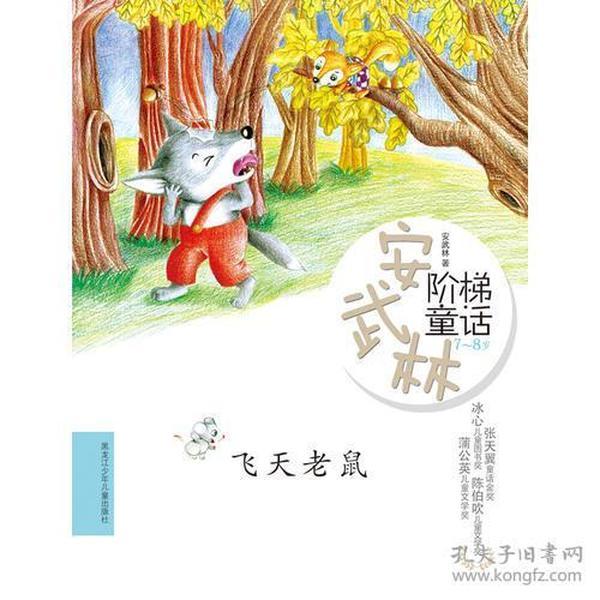 安武林阶梯童话:飞天老鼠(2016年教育部推荐)