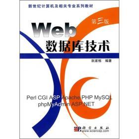 正版Web 数据库技术(第二版)新世纪计算机专业系列教材ZB9787030151162-满168元包邮,可提供发票及清单,无理由退换货服务