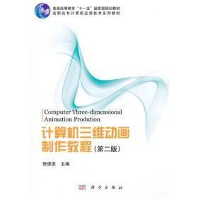 正版计算机三维动画制作教程(第二版CD)ZB9787030332356-满168元包邮,可提供发票及清单,无理由退换货服务
