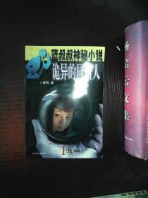 幽灵信使-蓝叔叔神秘小说系列