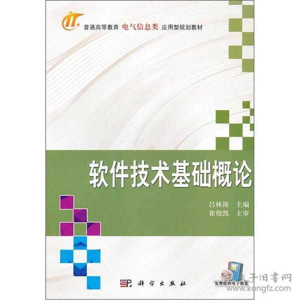普通高等教育電氣信息類應用型規劃型教材:軟件技術基礎概論
