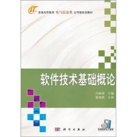 普通高等教育电气信息类应用型规划型教材:软件技术基础概论