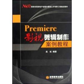 Premiere影视剪 武虹编 高等教育出版社