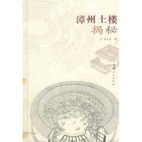 漳州土楼揭秘