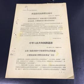 1959年铁道部沈阳铁路局通知文件 转发关于铁路系统中学徒制度的适用范围学习期限内容的规定