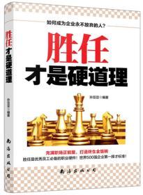 胜任才是硬道理 孙豆豆 南海出版公司9787544258364
