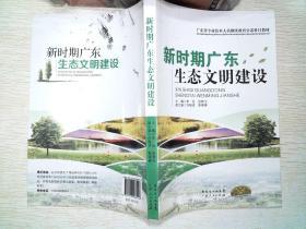 新时期广东生态文明建设。