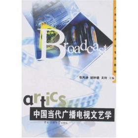 5元丛书:中国当代广播电视文艺学