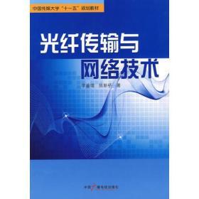 光纤传输与网络技术李鉴增陈新桥中国广播电视出版社9787504357366