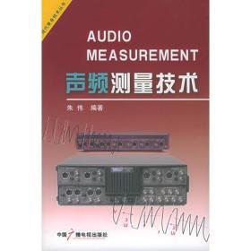 声频测量技术