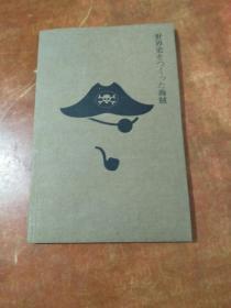 创造世界史的海盗