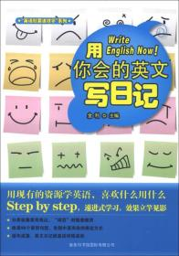 英语就要这样学系列:用你会的英文写日记