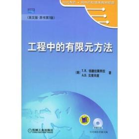 工程中的有限元方法(英文版·原书第3版)