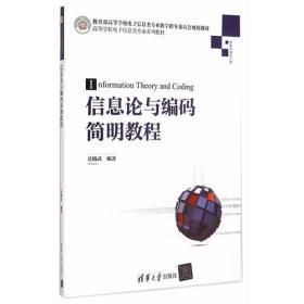 教育部电子信息类专业教学指导委员会电子信息类:信息论与编码