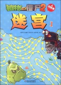 植物大戰僵尸2游戲書:迷宮1