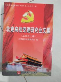 北京高校党建研究会文集2001