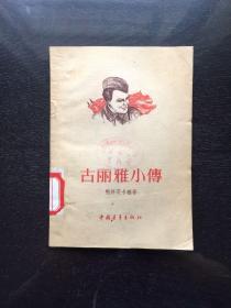 古丽雅小传(1956年)