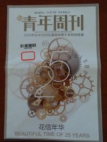 北京青年周刊2015.03.26第13期(2015年SIHH日内瓦高级钟表沙龙特别报道)