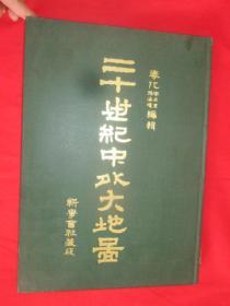 二十世纪中外大地图 (光绪32年)       【8开,精装】