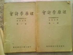 民国34年出版 会计学原理 第一册第二册第三册合售 大32开 第三册缺一页无后皮