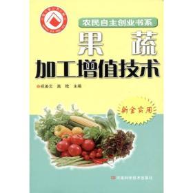 果蔬加工增值技术