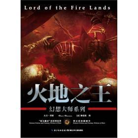 幻想大师系列 火地之王 加 邓肯 科幻世界 湖北少儿出版社 9787535369185