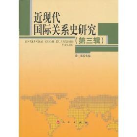 近现代国际关系是研究  第三辑