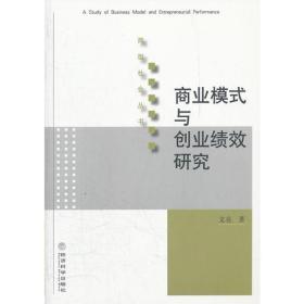 商业模式与创业绩效研究