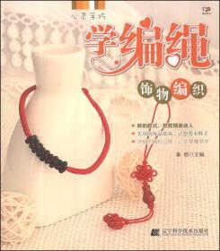 飾物編織-學編繩