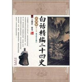 白话精编二十四史(第3卷):三国志·晋书(彩图版)