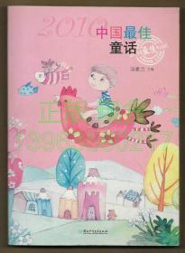 2010中国最佳童话