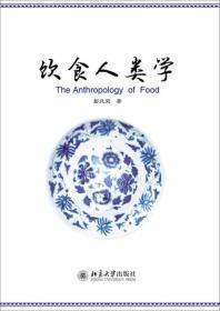 饮食人类学