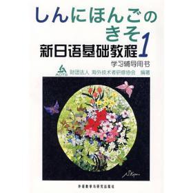 正版包邮微残-新日语基础教程1-学习辅导用书CS9787560015705