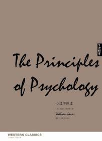 了如指掌·西学正典:心理学原理