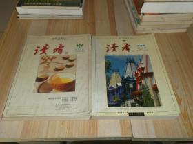 读者  合订本  2004年春季卷,冬季卷    2本合售    整体八五品