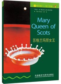 正版包邮微残-苏格兰玛丽女王(Mary Queen of Scots)CS9787560011721