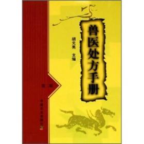 兽医处方手册(第2版)
