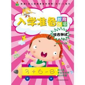 综合测试-入学准备教育丛书