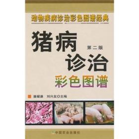 动物疾病诊治彩色图谱经典:猪病诊治彩色图谱(第2版)