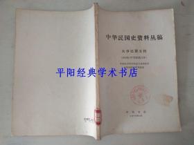 中华民国史资料丛稿 大事记 第五辑