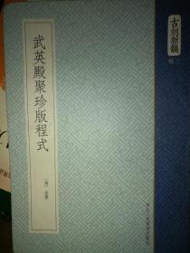古刻新韵三辑--武英殿聚珍版程式(软精)       满百包邮