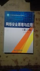 网络安全原理与应用(第2版)/21世纪高等院校规划教材