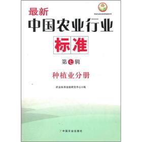 最新中国农业行业标准(第7辑):种植业分册