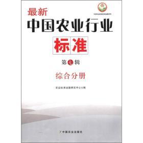 综合分册 最新中国农业行业标准(第7辑)