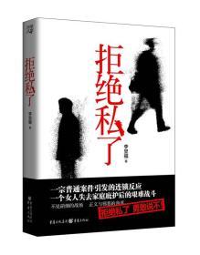 拒绝私了 李显福 重庆出版社重庆出版集团 9787229110192